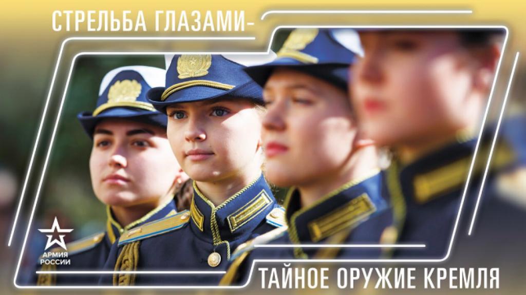 Vertaling: 'Schieten met de ogen [een blik]... het geheime wapen van het Kremlin!' (september)